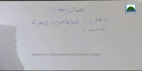 Faizan-E-Farz Uloom Course(Ep:20) - Najaiz Khareed-o-Farookht