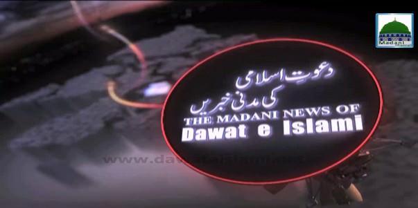 Madani Khabrain Urdu - 15 Feb - 06 Jumadi-Ul-Awwal