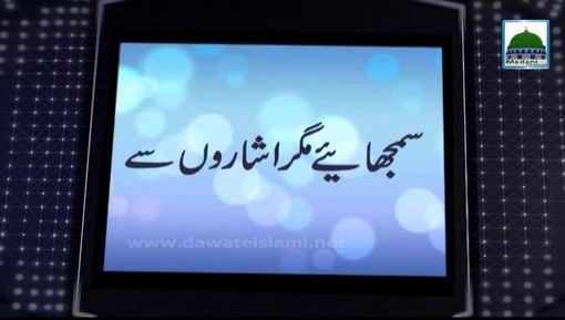 Zehni Aazmaish(Ep:08) - Season 07 - Sukkur,Sargodha,Multan