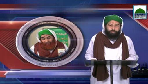 Ameer-e-Ahlesunnat دامت برکاتہم العالیہ Ki Haji Arif Attari Say Taziyat