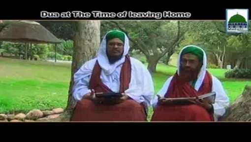 Dua At The Time Of Leaving Home