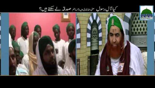 Kia Aal e Rasool ﷺ Sadaqa Lay Saktay Hain?