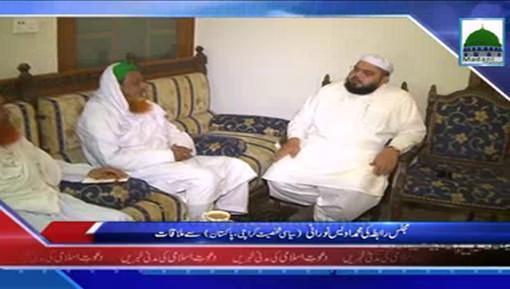 Majlis-e-Rabita Ki Muhammad Owais Noorani Sahab Say Mulaqat