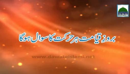 Baroz e Qayamat Har Harkat Ka Suwal Hoga
