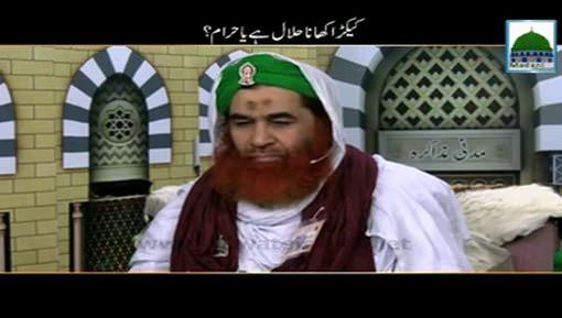 Kekra Khana Halal Hai Ya Haram?