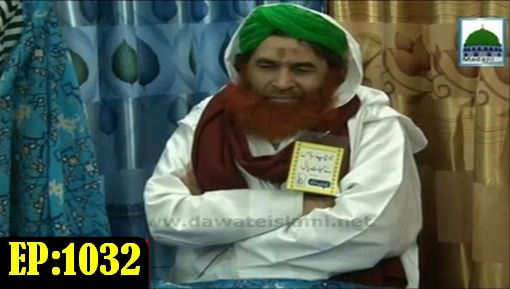 Madani Muzakra Ep 1032 - 27 Rabi Ul Aakhir 1437 06 Feb 2016 Part 02