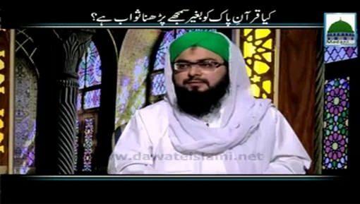 Kia Quran e Pak Ko Baghair Samjhay Parhna Sawab Hai?