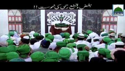 Bughz Aur Qata Rahmi Ki Nahoosat