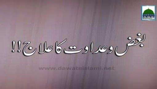 Bughz Aur Adawat Ka Ilaj