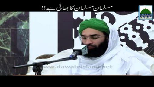 Musalman Musalman Ka Bhai Hai