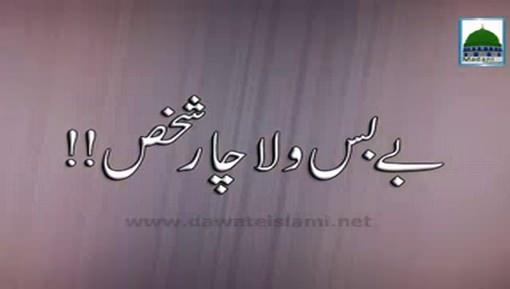 Be Bas Aur Lachar Shakhs