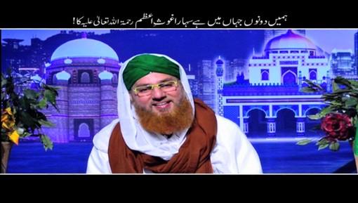 Hamain Donon Jahan Main Hai Sahara Ghous e Azam Ka