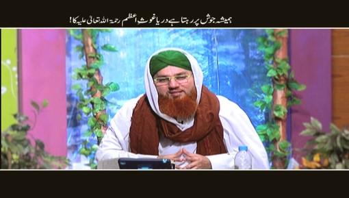 Hamaisha Josh Par Rehta Hai Daria Ghous e Azam Ka
