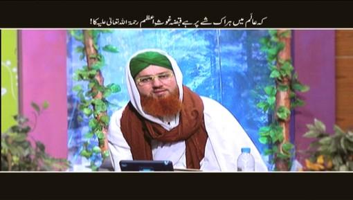 Kay Aalam Main Har Ik Shay Par Hai Qabza Ghous e Azam Ka