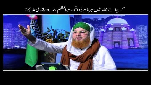 Kay Jaye Khuld Main Har Naam Lewa Ghous e Azam Ka
