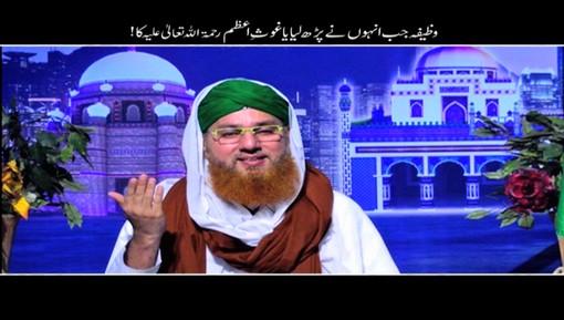 Wazifa Jab Unhonay Parh Liya Ya Ghous e Azam Ka