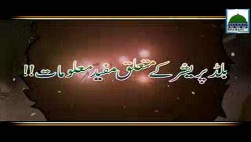 Blood Pressure Kay Mutaliq Mufeed Malomat