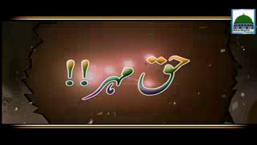 Haq Mahar