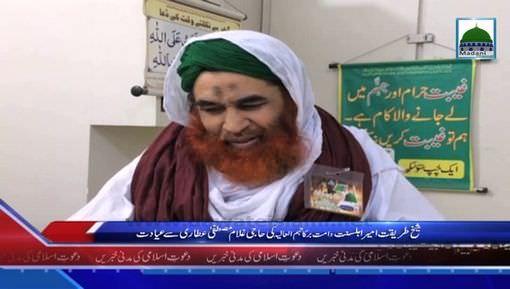 Ameer-e-Ahlesunnat دامت برکاتہم العالیہ Ki Haji Gulam Mustafa Attari Say Ayadat