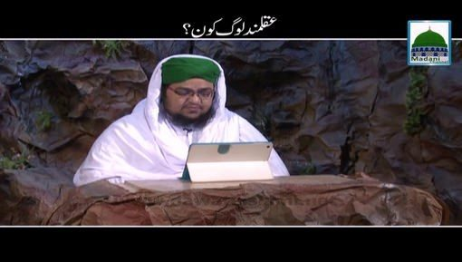 Aqalmand Log Kon?