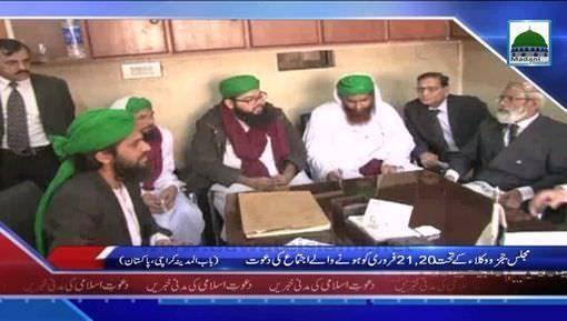 Majlis-e-Wukala-O-Judges Kay Tahat 20 21 Feb Ko Honay Walay Ijtima Ki Dawat