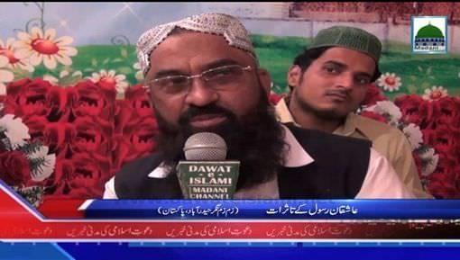 Rukn-e-Shura Ki Zam Zam Nagar Main Mazar Shareef Par Hazri