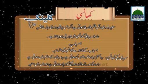 Clinic(Ep:11) - Khansi
