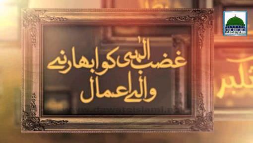 Ghazab-E-Ilahi(Ep:39) - Ghaus-e-Azamرضی اللہ عنہ Ki Be Adabi Ka Anjam
