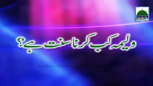 Walima Kab Karna Sunnat Hai?