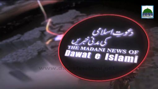 Madani Khabrain Urdu - 17 Feb - 08 Jumadi-Ul-Awwal