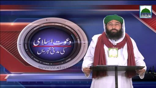 Madani Khabrain Urdu - 18 Feb - 09 Jumadi-Ul-Awwal