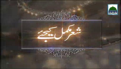 Zehni Aazmaish(Ep:01) - Season 04 - Faisalabad Vs Sukkur