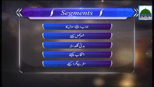 Zehni Aazmaish(Ep:03) - Season 04 - Gujrat Vs Islamabad