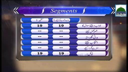 Zehni Aazmaish(Ep:05) - Season 04 - Karachi Vs Mirpur,Kashmir