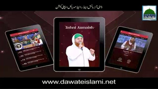 Promo - Zehni Aazmaish Mobile Application