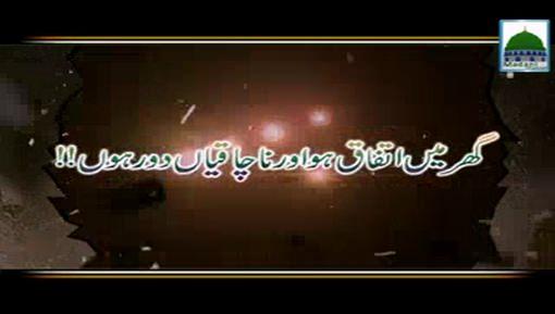 Ghar Main Ittefaq Ho Aur Nachaqiyan Dor Hon