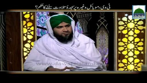 TV Mobile Waghaira Par Sajda e Tilawat Sunnay Ka Hukm