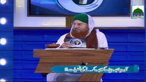 Ayat e Sajda Parh Kar Sajda Karnay Ki Fazilat