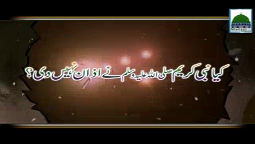 Kia Nabi-e-Kareemﷺ Nay Azan Nahi Di?