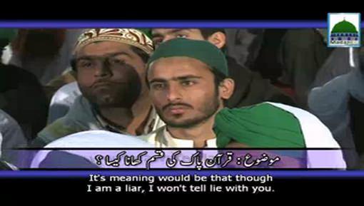 Quran e Pak Ki Qasam Khana Kaisa?