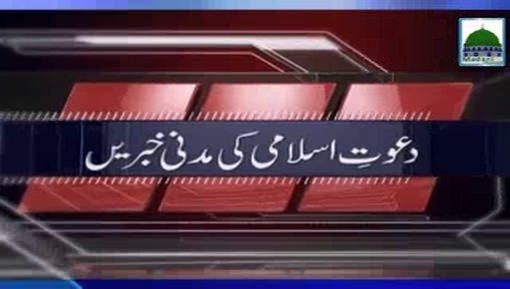 Madani Khabrain Urdu - 20 Feb - 11 Jumadi-Ul-Awwal