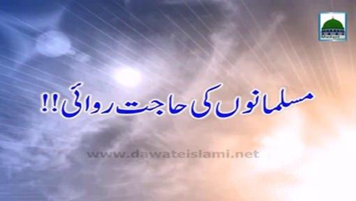 Musalmano Ki Hajat Rawai
