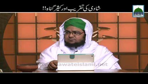 Shadi Ki Taqreeb Aur Kaseer Gunah