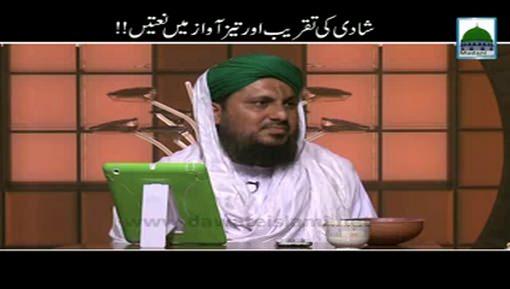 Shadi Ki Taqreeb Aur Taiz Awaz Main Naatain?