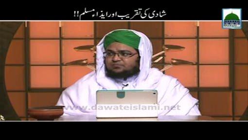 Shadi Ki Taqreeb Aur Iza e Muslim