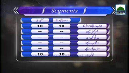 Zehni Aazmaish(Ep:13) - Season 04 - Islamabad Vs Muzaffarabad Kashmir