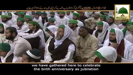 Zuban e Mustafa ﷺ - Subtitle