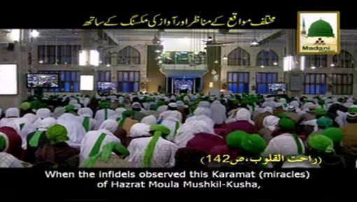 Naikiyon Ki Targheeb - Subtitle