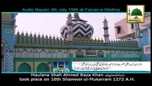 Seerat e Aala Hazrat رحمۃ اللہ تعالٰی علیہ - Subtitle