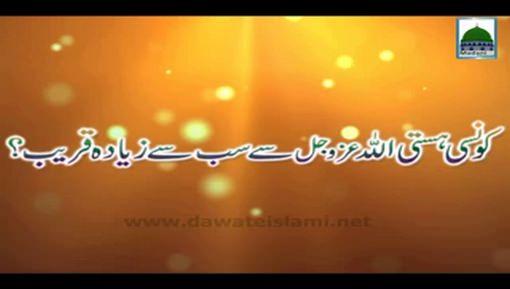 Konsi Hasti ALLAH Say Ziyada Qareeb Hai?